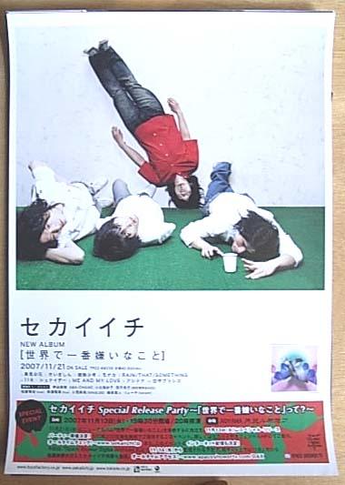 セカイイチ 「世界で一番嫌いなこと」 ポスター