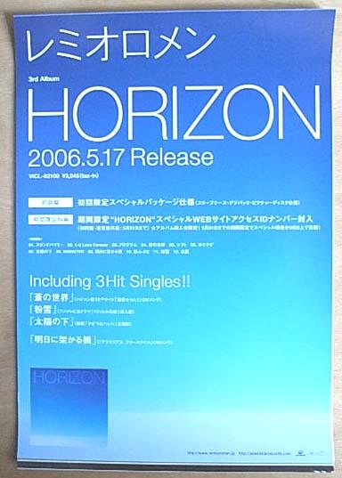 レミオロメン 「HORIZON」 (小)ポスター