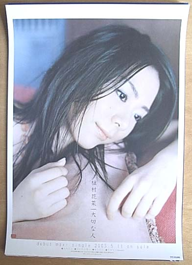 植村花菜 「大切な人」 ポスター