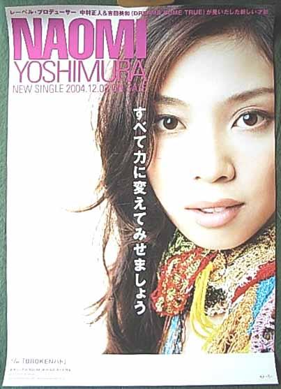 NAOMI YOSHIMURA 「すべて力に変えて・・」 ポスター