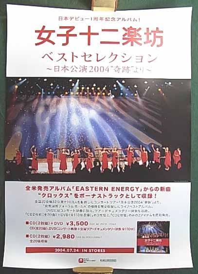 女子十二楽坊 「ベストセレクション・・」 ポスター