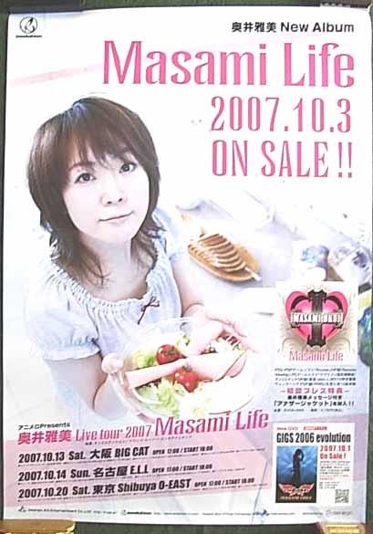 奥井雅美 「Masami Life」 ポスター