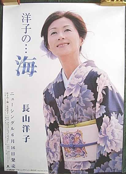 長山洋子 「洋子の…海 」 ポスター