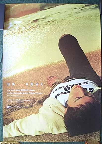 寺岡呼人 「潮騒」 ポスター