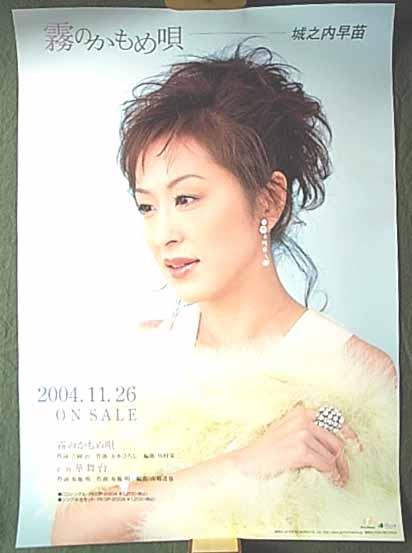 城之内早苗 「霧のかもめ唄」 ポスター