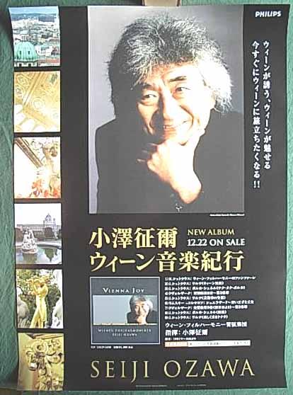 小澤征爾 ウィーン音楽紀行 ポスター