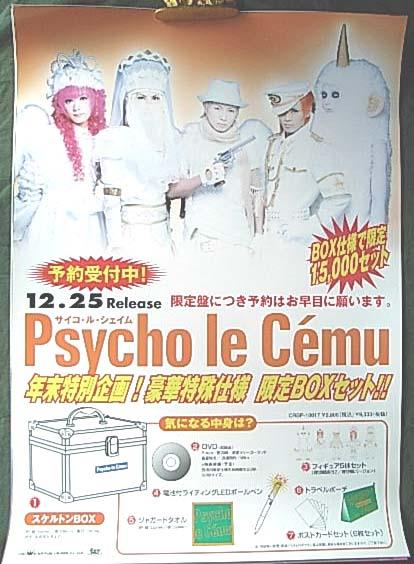 Psycho le Cemu(サイコ・ル・シェイム) ポスター