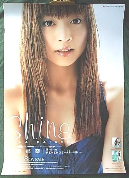 片瀬那奈 「Shine/REVENGE 未来・・・」 ポスター