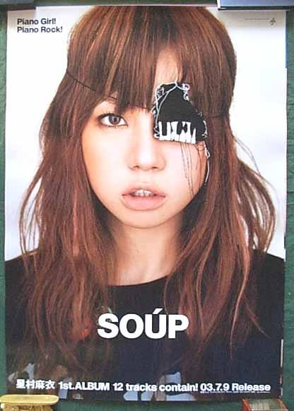 星村麻衣 「SOUP」 ポスター