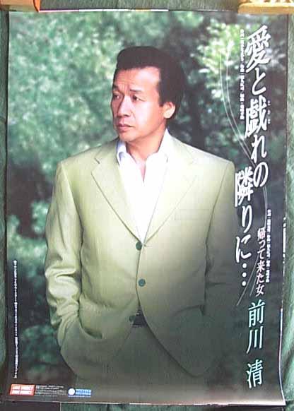 前川清 「愛と戯れの隣りに」 ポスター