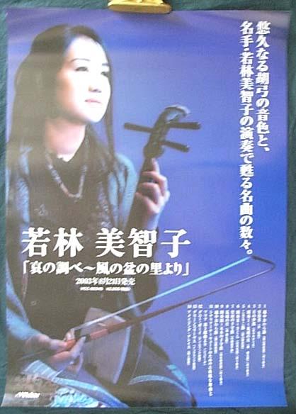 若林美智子 「哀の調べ~風の盆の里より」 ポスター