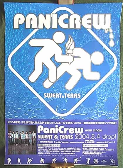 PaniCrew 「SWEAT & TEARS」 ポスター