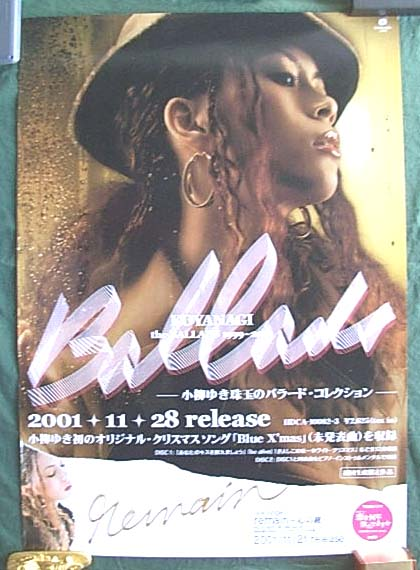 小柳ゆき 「KOYANAGI THE BALLADS・・」 ポスター