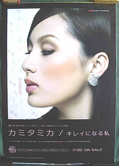 カミタミカ 「キレイになる私」 ポスター
