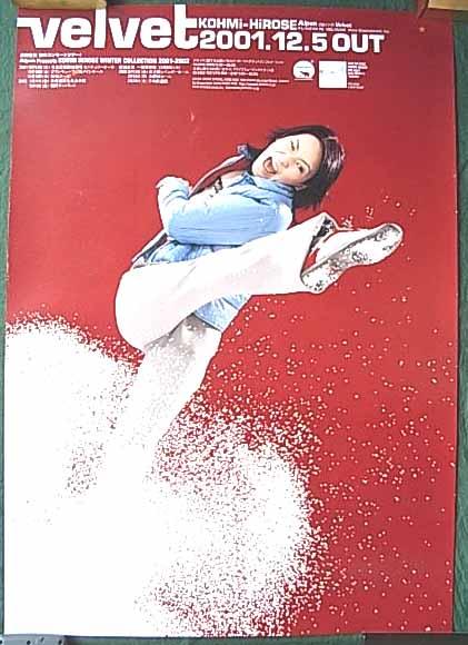 広瀬香美 「Velvet」 ポスター