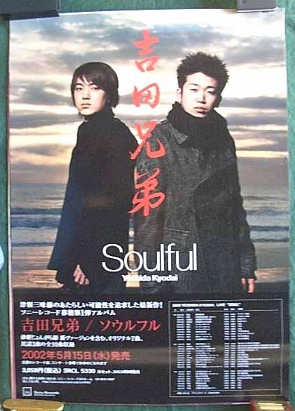 吉田兄弟 「Soulfu」 ポスター
