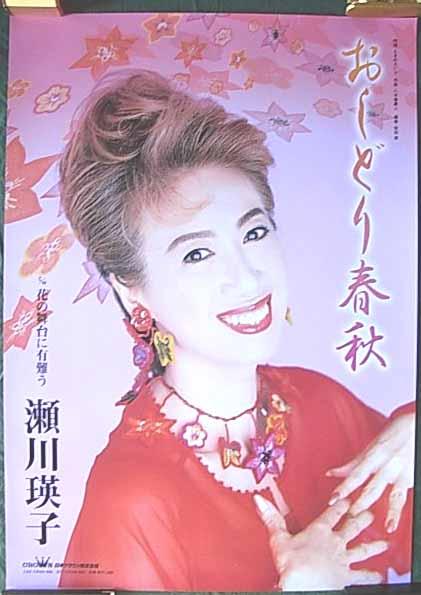 瀬川瑛子 「おしどり春秋」 ポスター