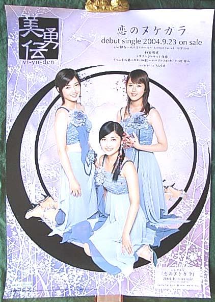 美勇伝 「恋のヌケガラ」 ポスター