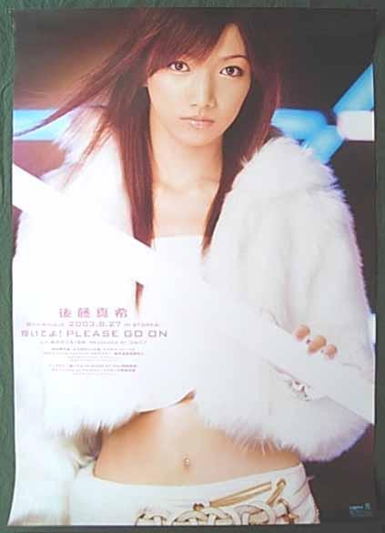 後藤真希 「抱いてよ! PLEASE GO ON」 ポスター
