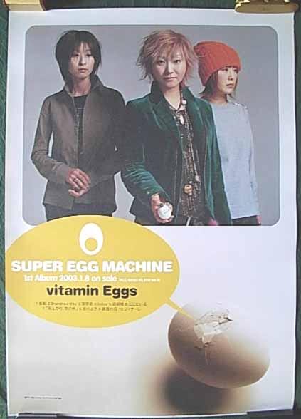 Super Egg Machine 「vitamin Eggs」 ポスター