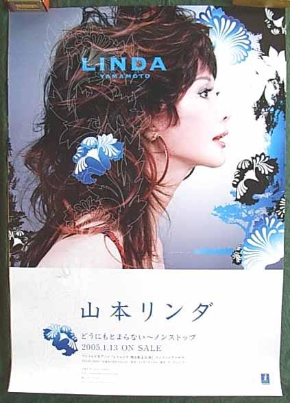 山本リンダ 「どうにもとまらない ノンストップ」 ポスター