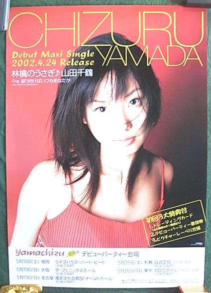 山田千鶴 「林檎のうさぎ」 ポスター
