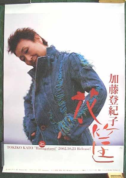 加藤登紀子 「花筐」 ポスター