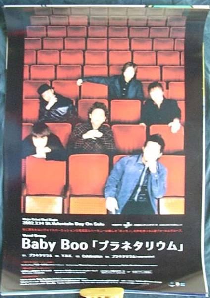 Baby Boo 「プラネタリウム」 ポスター