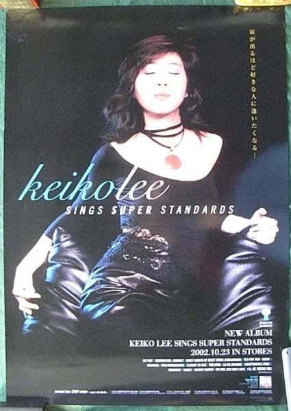 ケイコ・リー 「Sings Super Standards」 ポスター