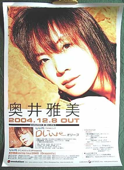 奥井雅美 「Olive」 ポスター