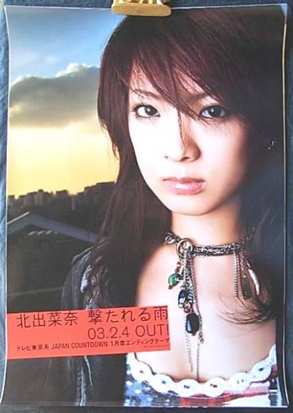北出菜奈 「撃たれる雨」 ポスター