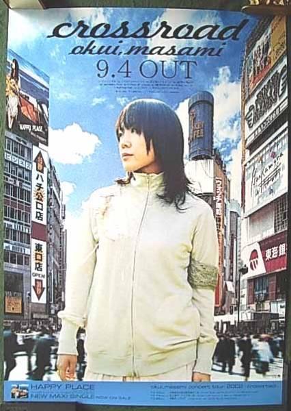 奥井雅美 「crossroad」 ポスター