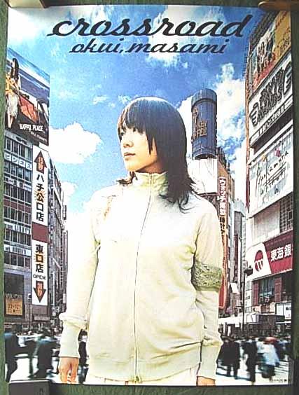奥井雅美 「crossroad」 非売品ポスター