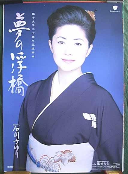 石川さゆり 「夢の浮橋」 ポスター