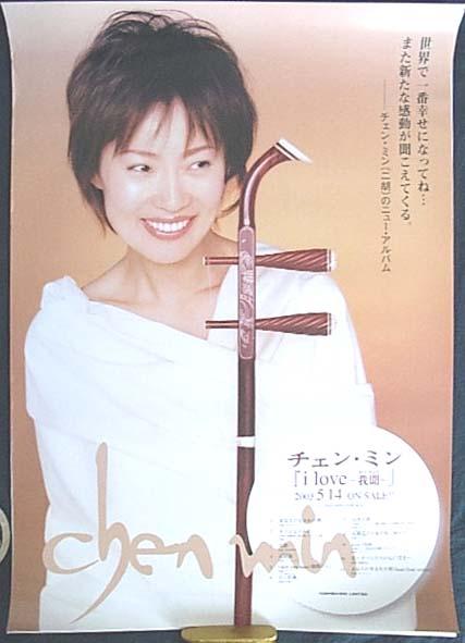 チェン・ミン 「i love -我聞(wo wen)- 」 ポスター