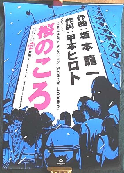 甲本ヒロト/坂本龍一 「桜のころ」 ポスター