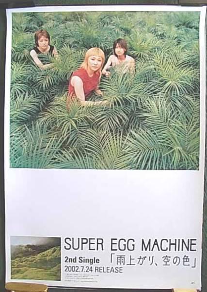 Super Egg Machine 「雨上がり、・・」 光沢ポスター