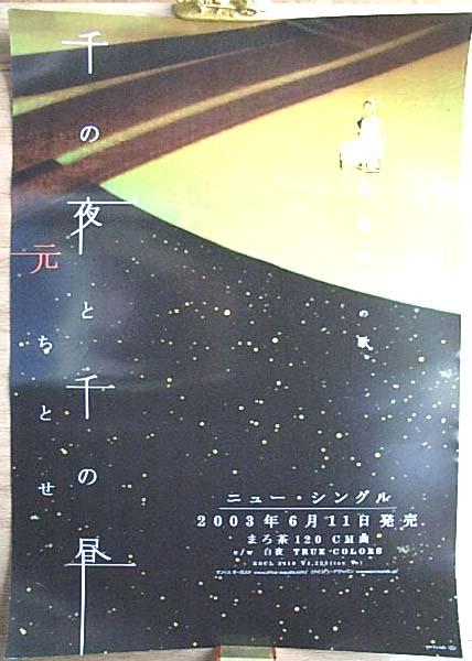 元ちとせ 「千の夜と千の昼」 ポスター