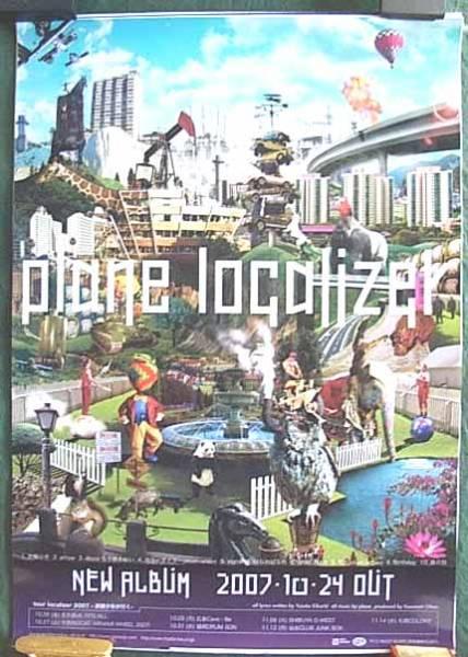 plane 「localizer」 光沢ポスター