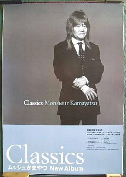 かまやつひろし 「Classics」 ポスター