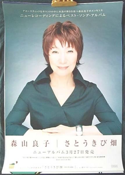 森山良子 「さとうきび畑」 ポスター