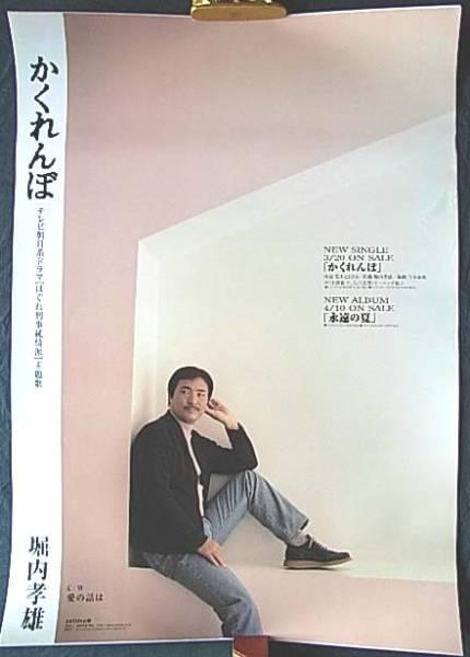 堀内孝雄 「かくれんぼ」 ポスター