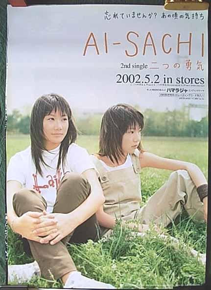 AI-SACHI 「二つの勇気」 ポスター