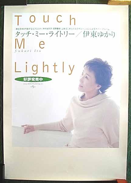 伊東ゆかり 「タッチ・ミー・ライトリー」 ポスター