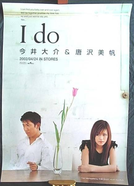 今井大介&唐沢美帆 「I do」 ポスター