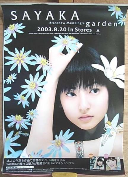 SAYAKA (神田沙也加) 「garden」 ポスター