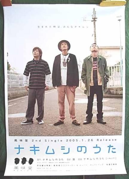 風味堂 「ナキムシのうた」 ポスター