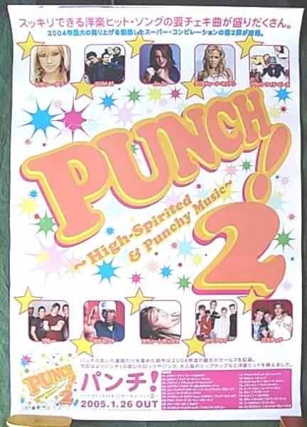 パンチ! (2)  ポスター