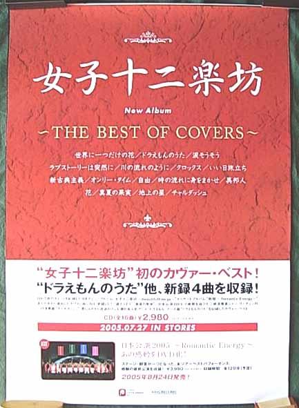 女子十二楽坊 「THE BEST OF COVERS」 ポスター