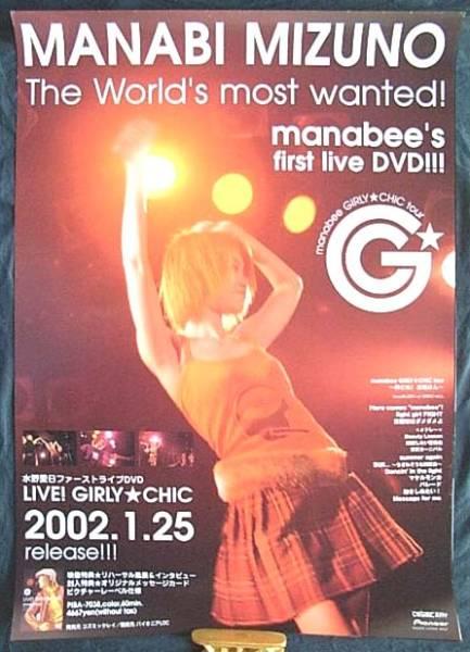 水野愛日 「LIVE! GIRLY☆ CHIC」 ポスター